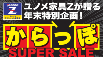 からっぽSUPER SALE開催!