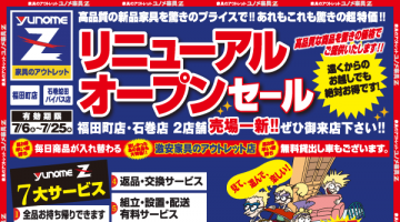 ユノメ家具Z 福田町店 リニューアルオープンセール!