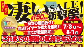 凄いSALE衝撃祭!