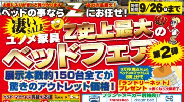 ユノメ家具Z史上最大のベッドフェア第2弾!